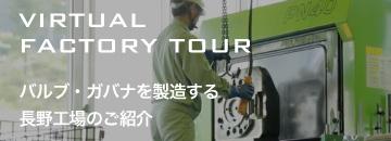 VIRTUAL FACTORY TOUR バルブ・ガバナを製造する長野工場のご紹介