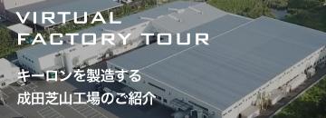VIRTUAL FACTORY TOUR キーロンを製造する成田芝山工場のご紹介