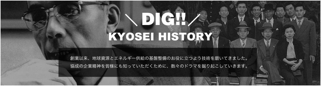 DIG!! KYOSEI HISTORY 創業以来、地球資源とエネルギー供給の基盤整備のお役に立つよう技術を磨いてきました。協成の企業精神を皆様にも知っていただくために、数々のドラマを掘り起こしていきます。