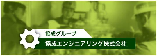 協成グループ 協成エンジニアリング株式会社