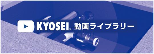 KYOSEI 動画ライブラリー