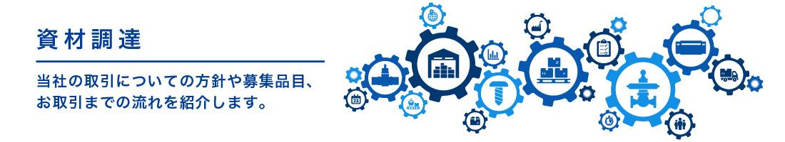 資材調達 当社の取引についての方針や募集品目、お取引までの流れを紹介します。