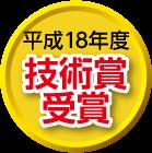 平成18年度技術賞受賞