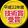 平成22年度技術賞受賞