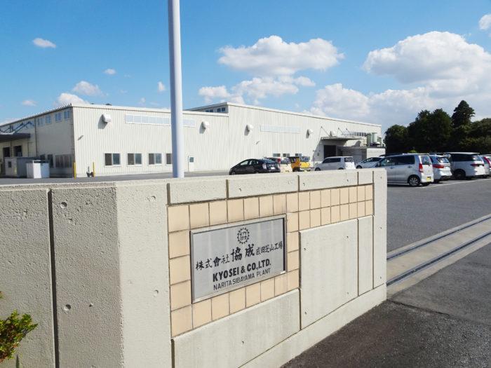 成田芝山工場