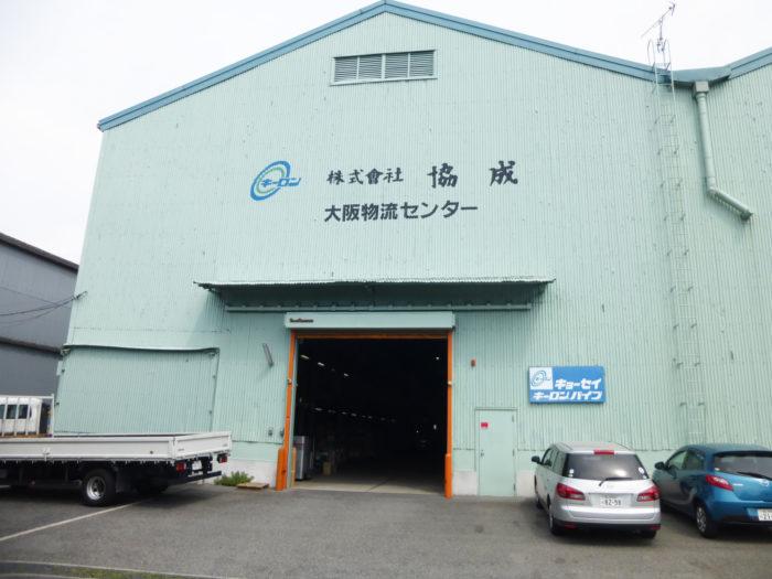 大阪物流センター