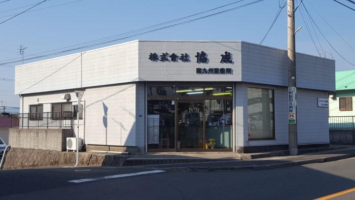 南九州営業所