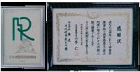 大阪市環境局長より表彰