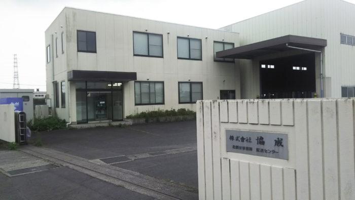 北関東営業所