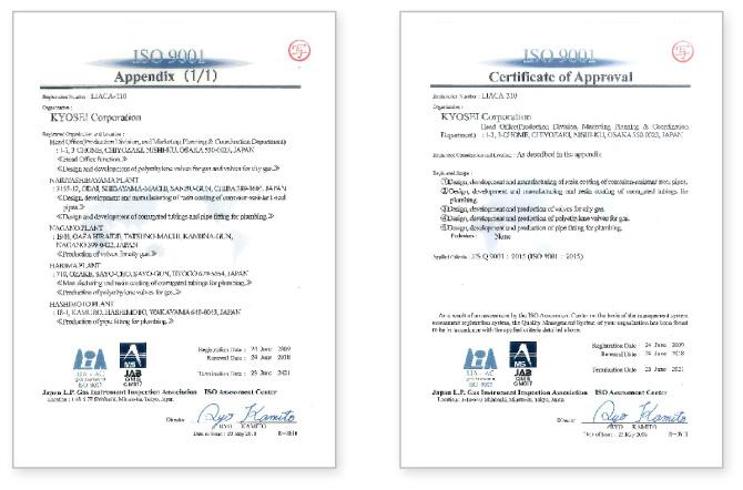 認証登録証(英語)