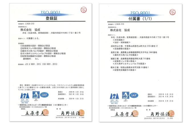 認証登録証(日本語)